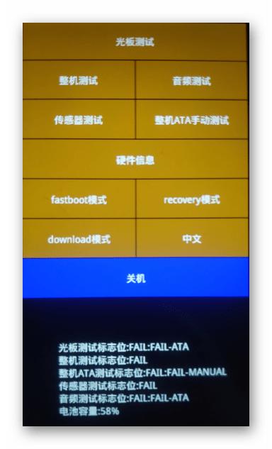Xiaomi Redmi 4X меню режимов запуска смартфона