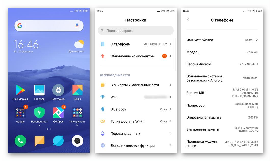 Xiaomi Redmi 4X MiFlash PRO установленная через программу MIUI 11