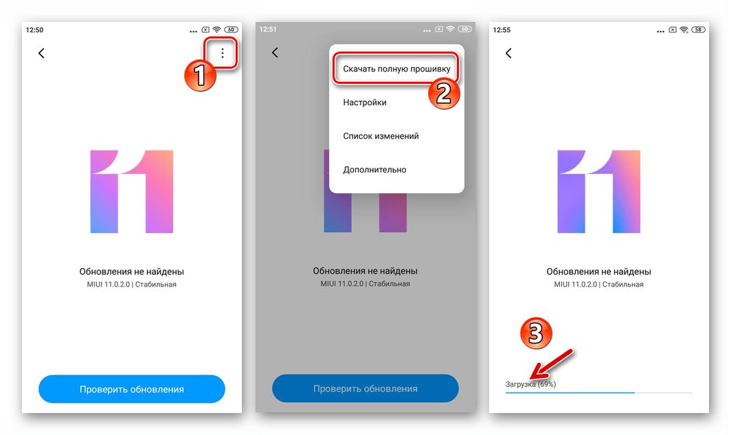 Xiaomi Redmi 4X MIUI 11 приложение Обновление системы - меню - Скачать полную прошивку