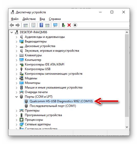 Xiaomi Redmi 4X определился как Qualcomm HS-USB Diagnostics 9092 в диспетчере устройств Виндовс