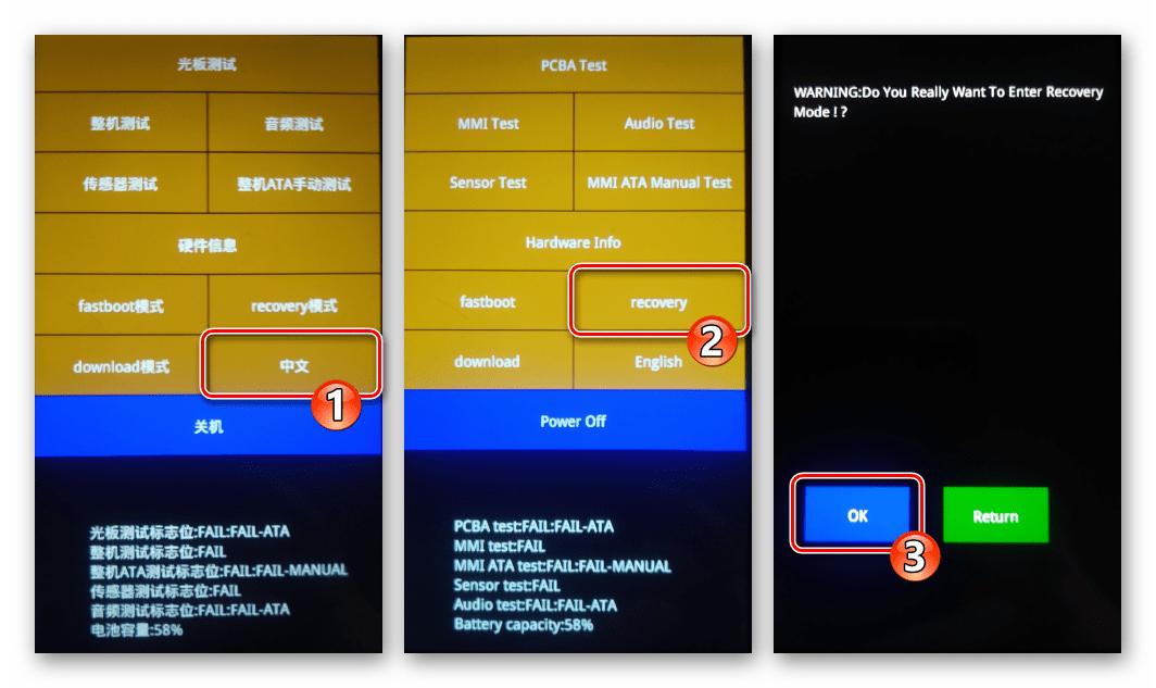 Xiaomi Redmi 4X переключение меню режимов запуска на английский язык, переход в рекавери