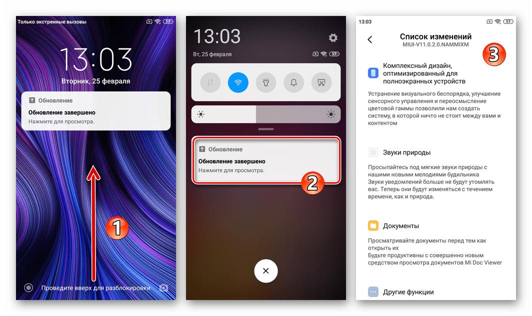 Xiaomi Redmi 4X переустановка MIUI с помощью средства Обновление системы завершена