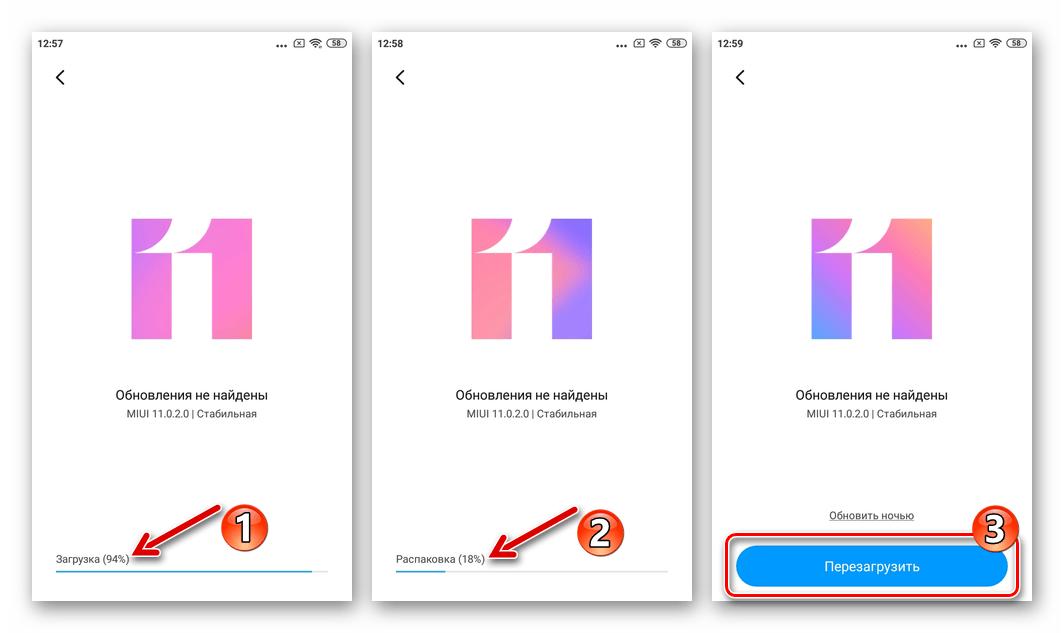 Xiaomi Redmi 4X приложение Обновление системы - скачивание и распаковка прошивки, переход к переустановке MIUI