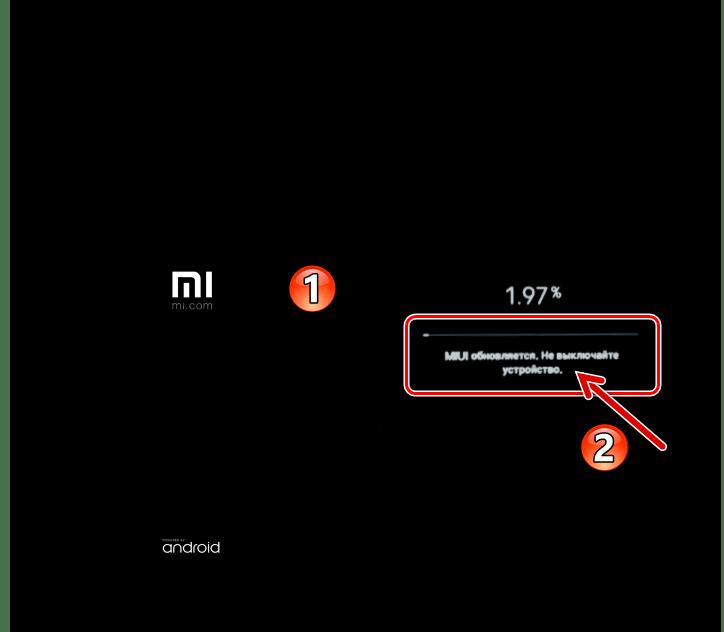 Xiaomi Redmi 4X процесс переустановки прошивки, запущенный из приложения Обновление системы