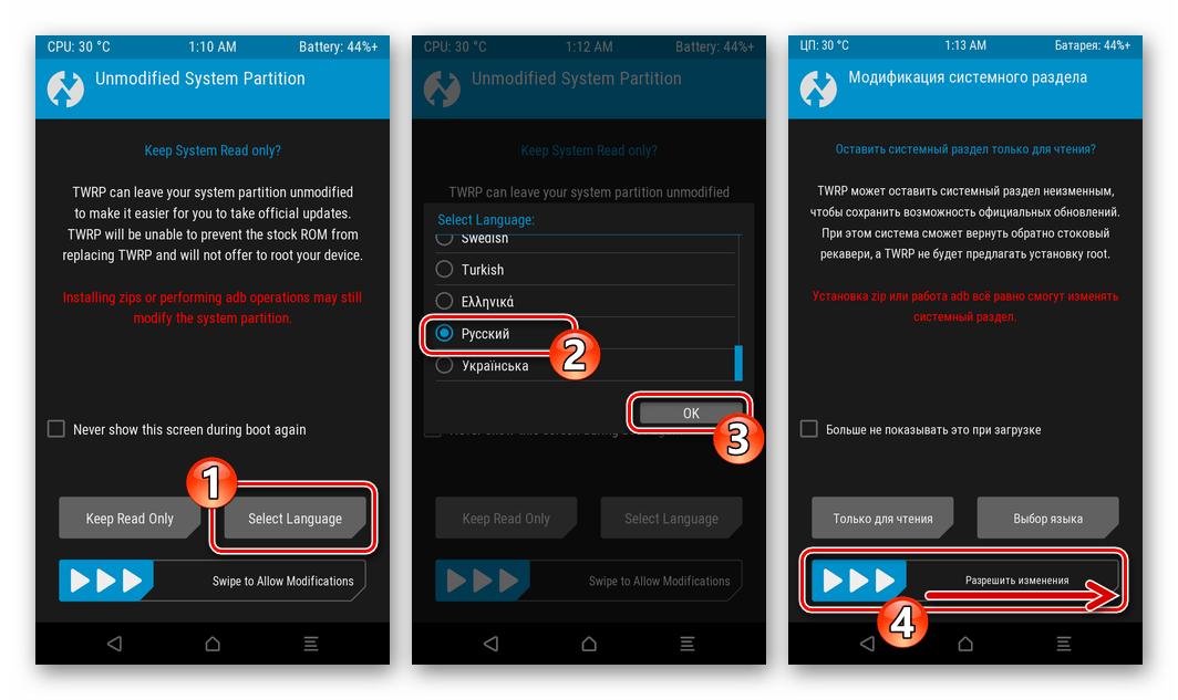 Xiaomi Redmi 4X TWRP первый запуск, переключение языка, Разрешить изменения