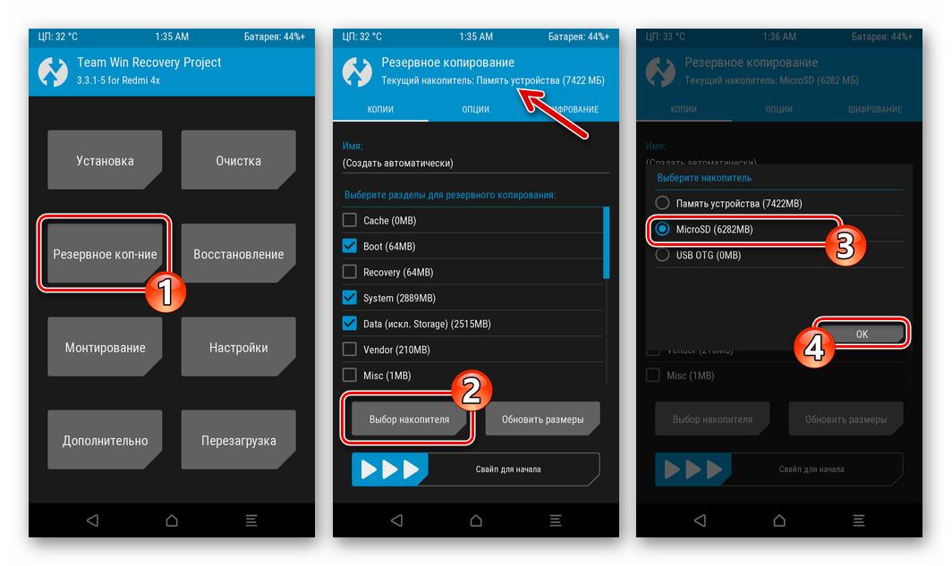 Xiaomi Redmi 4X TWRP Раздел Резервное копирование - выбор съемного накопителя для сохранения бэкапа