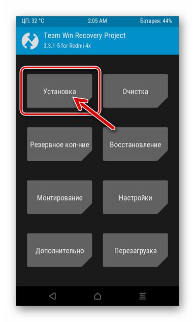 Xiaomi Redmi 4X Запуск рекавери TWRP, переход в раздел Установка для интеграции пакета Magisk (получение рут-прав)
