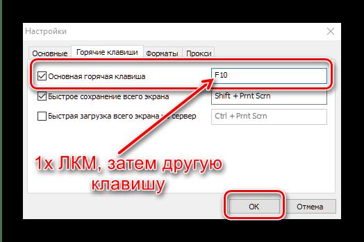 Задать основную горячую клавишу Lightshot, если не работает PrtScrn в Windows 10