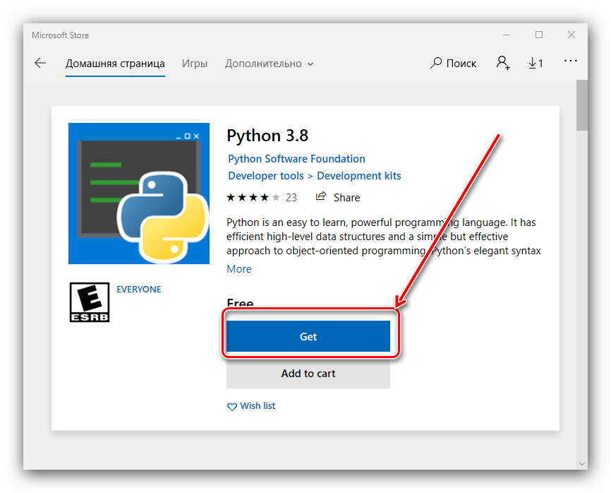 Загрузить приложение для установки Python через Microsoft Store в Windows 10