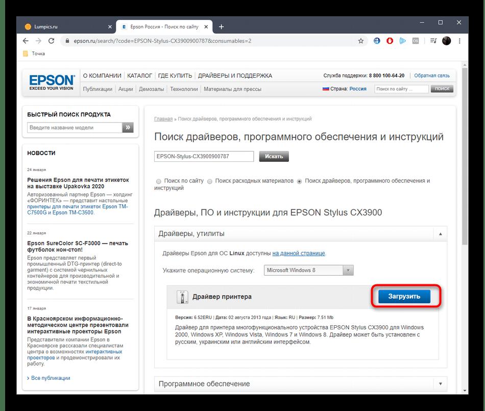 Загрузка драйверов для Epson Stylus CX3900 с официального сайта