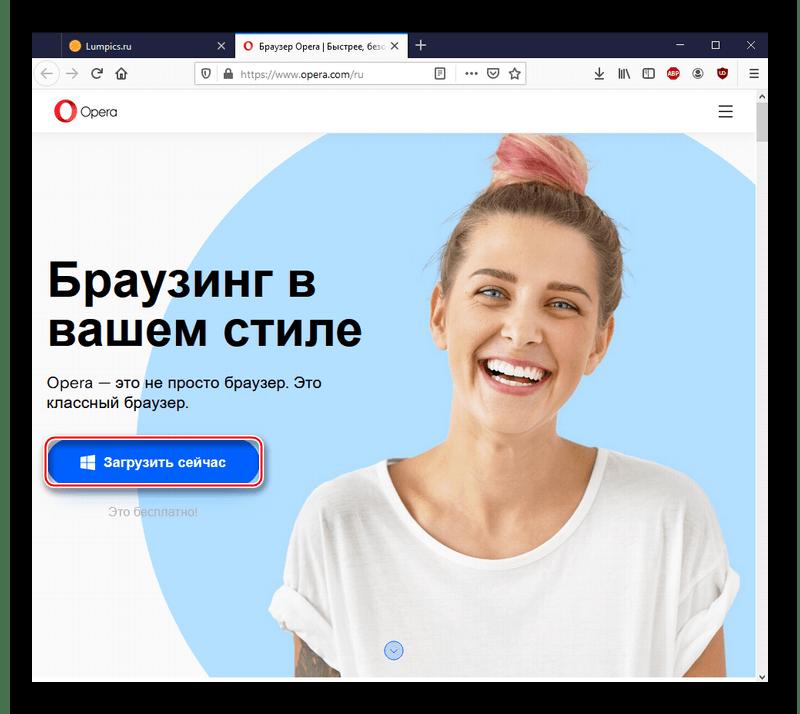 Загрузка Opera с официального сайта