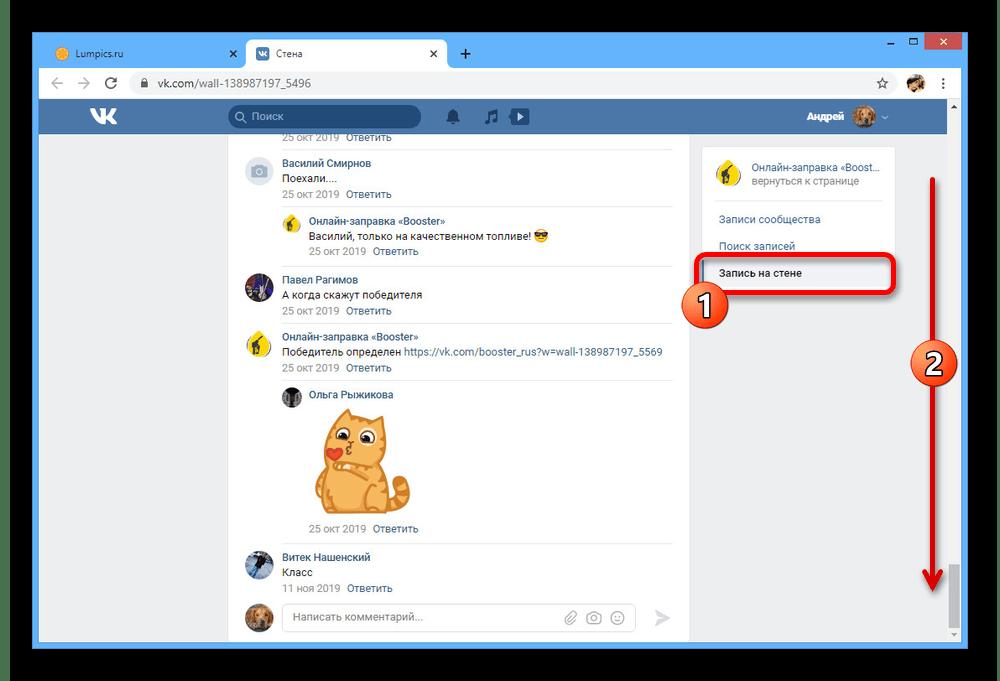 Загрузка страницы с комментариями на сайте ВКонтакте