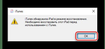 Закрытие окна обнаружения iPad компьютером и программе iTunes
