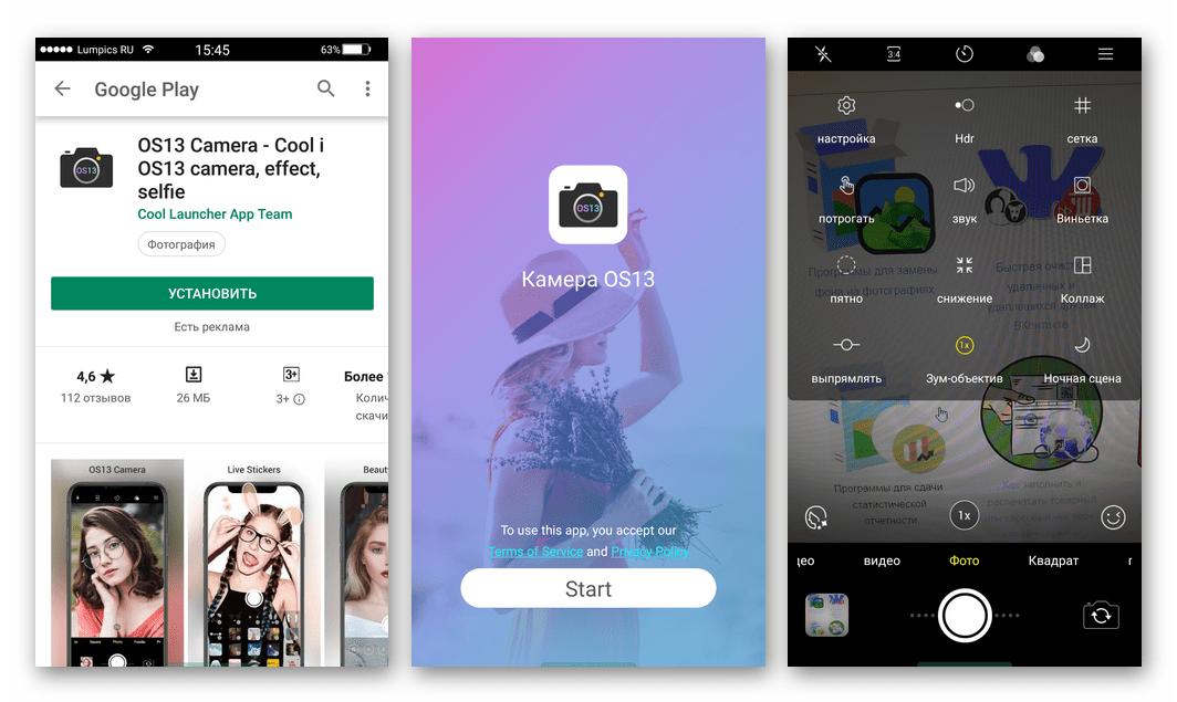 Замена Камеры в Android на приложение в стиле iOS Google Play Маркета