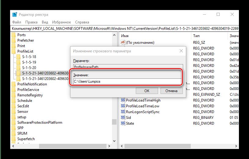 Замена пути к профилю в резервной папке для устранения проблемы с временным профилем в windows 10