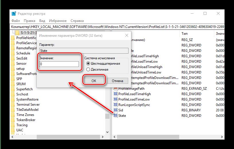 Замена значения параметра State для устранения проблемы с временным профилем в windows 10