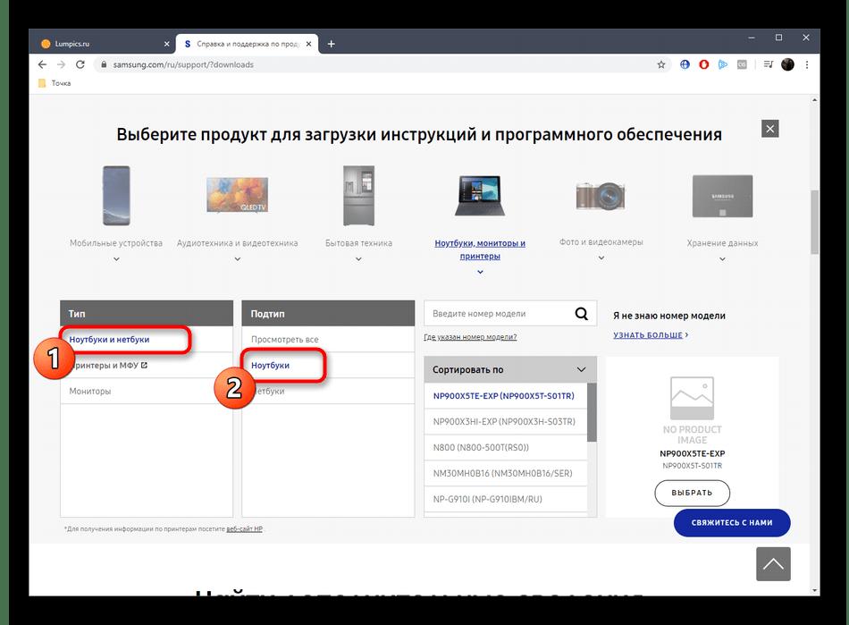 Заполнение таблицы для скачивания драйверов Samsung RV511 с официального сайта