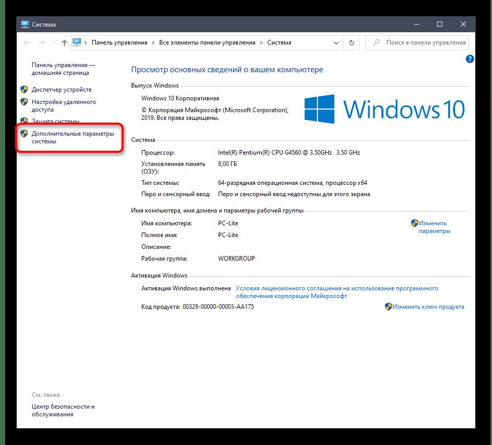 Запуск дополнительных параметров Windows 10 для настройки скрытых устройств