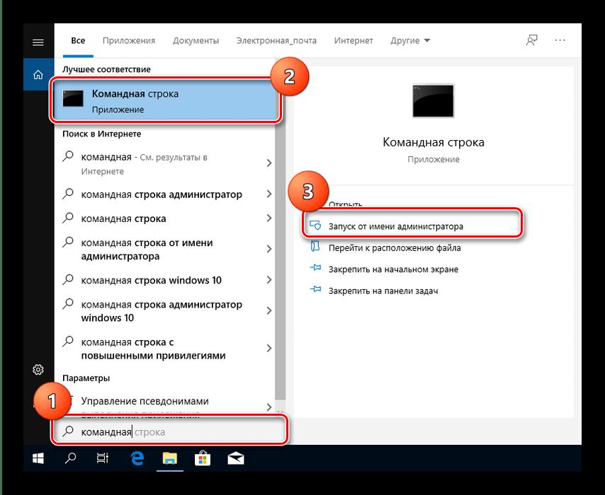 Запуск командной строки для решения проблемы клиента без прав доступа в Windows 10