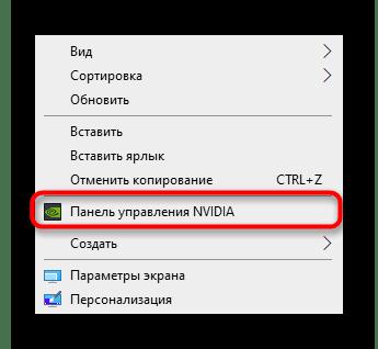 Запуск панели управления NVIDIA для исправления растянутого экрана