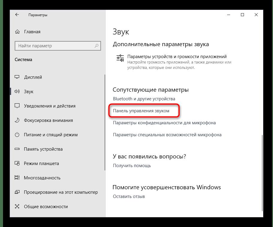 Запуск панели управления звуком при отсутствии Диспетчера Realtek HD в Windows 10