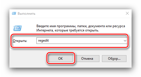 Запуск редактора реестра для смены MAC-адреса в Windows 10 посредством системного реестра