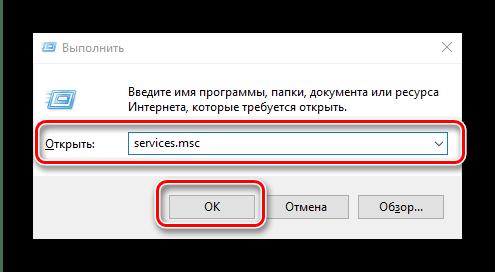 Запуск управления служб для устранения проблем в работе RDP Wrap после обновления Windows 10