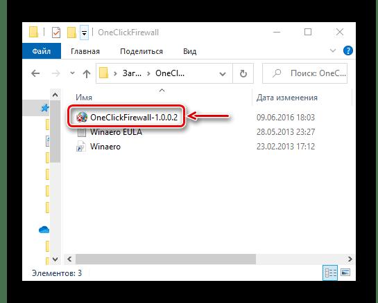Запуск установки OneClickFirewall