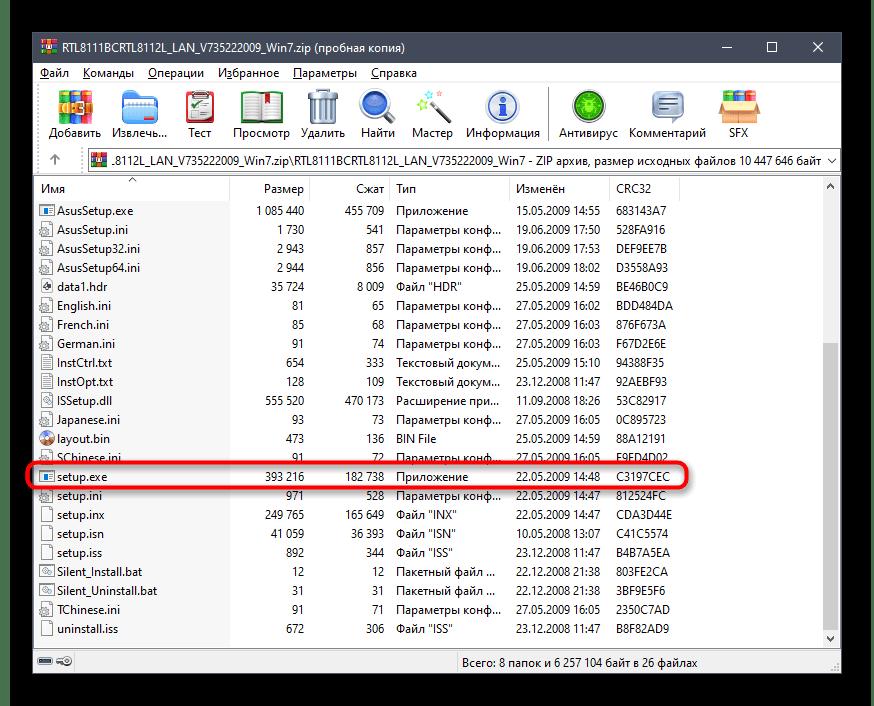 Запуск установщика драйвера для ASUS P5G41T-M LX2 GB с официального сайта