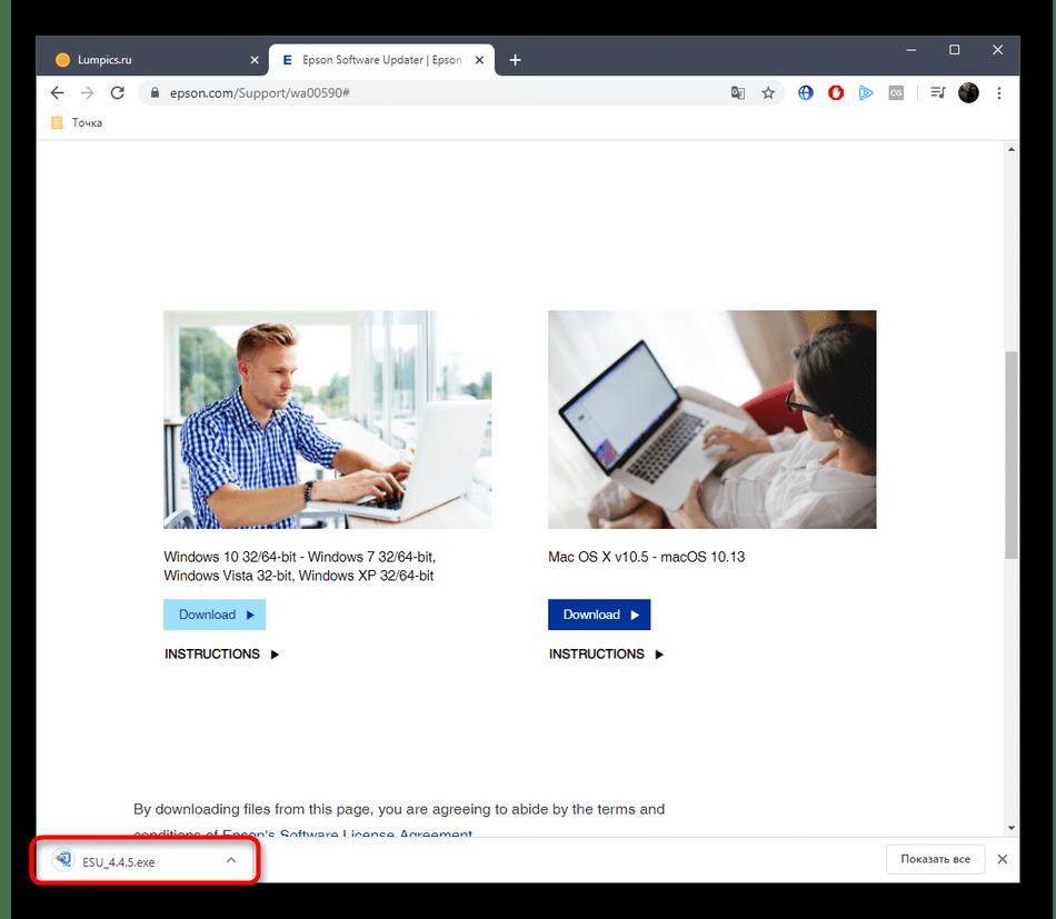 Запуск установщика вспомогательной утилиты для Epson Perfection V33 с официального сайта