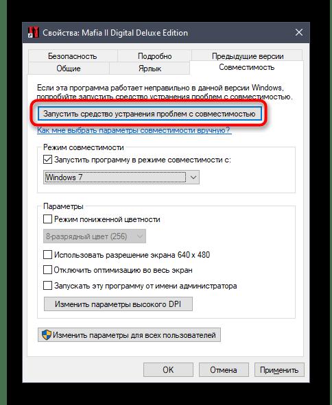 Запуск устранения неполадок с совместимостью Mafia 2 в Windows 10
