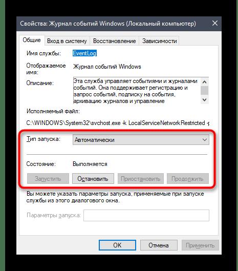 Запуск вспомогательных служб для решения проблем с 0х80070002 в Windows 10