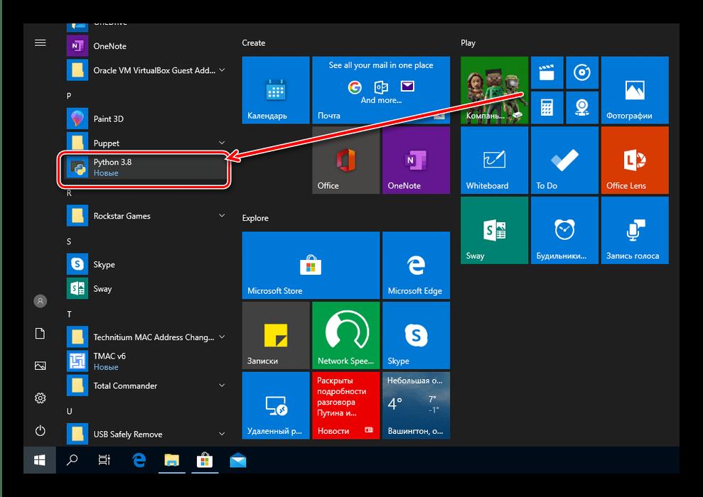 Запустить приложение после установки Python через Microsoft Store в Windows 10