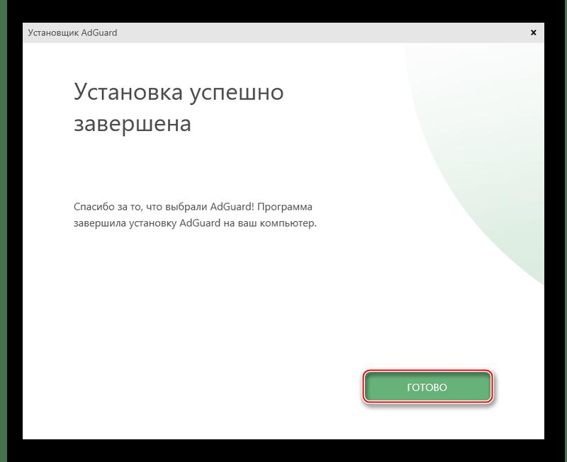 Завершение AdGuard в Windows