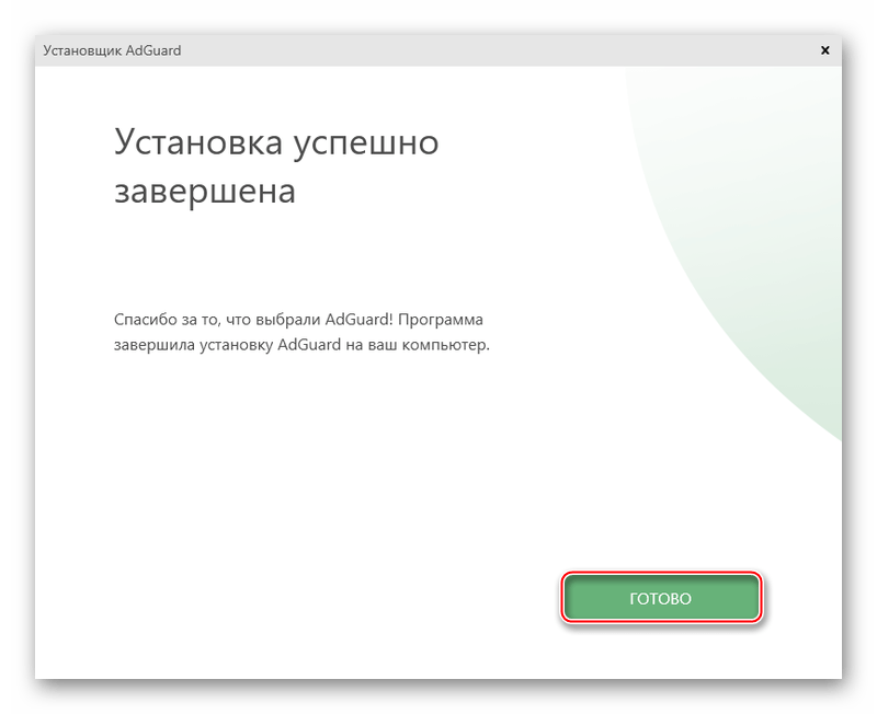 Убираем рекламу в почте Mail.ru