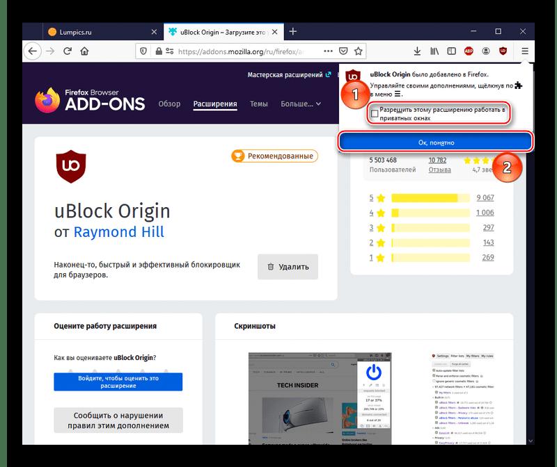 Завершение настройки uBlock Origin в Mozilla Firefox
