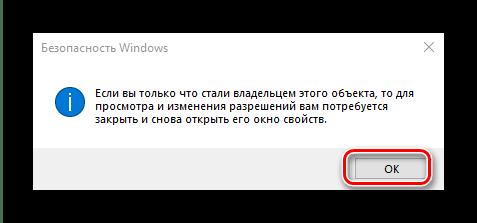 Завершить изменение владельца для устранения проблемы расположение недоступно в Windows 10