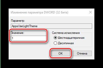 Значение параметра реестра для включения тёмной темы в проводнике Windows 10