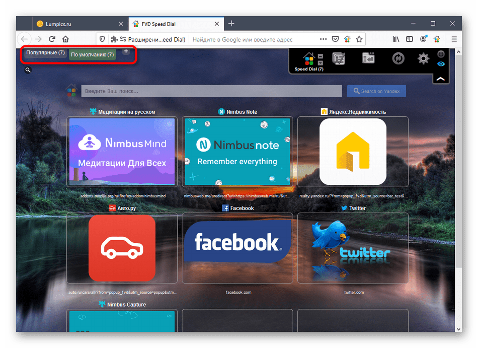 Знакомство с основными группами расширения Speed Dial в Mozilla Firefox