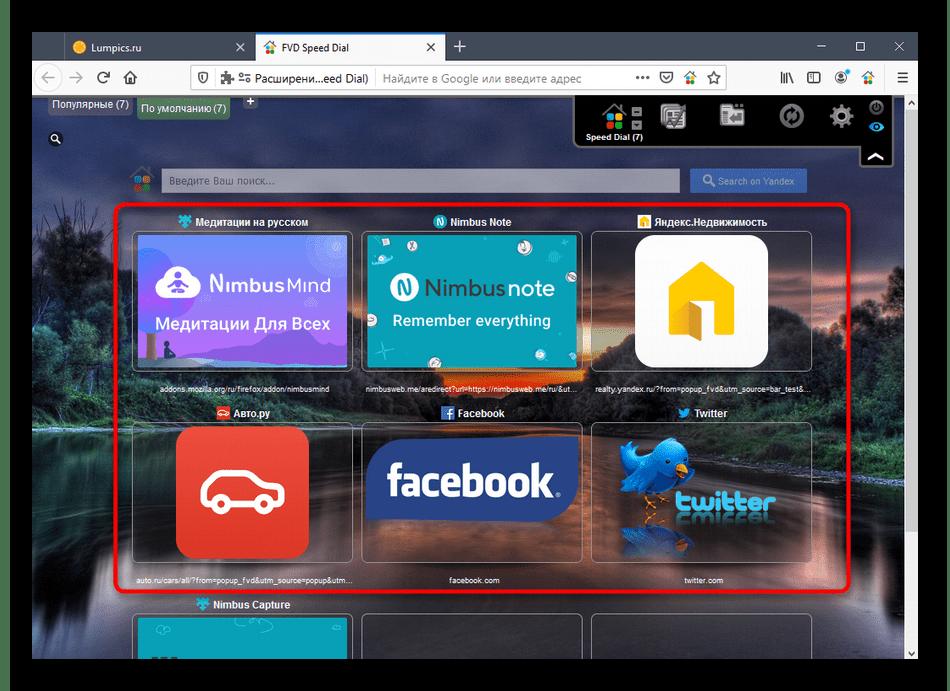 Знакомство с основными плитками закладок расширения Speed Dial в Mozilla Firefox