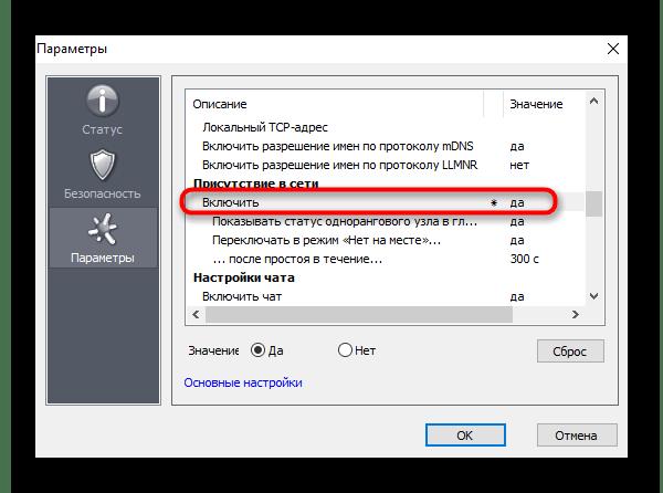 Активация функции присутствия в сети для Hamachi в Windows 10