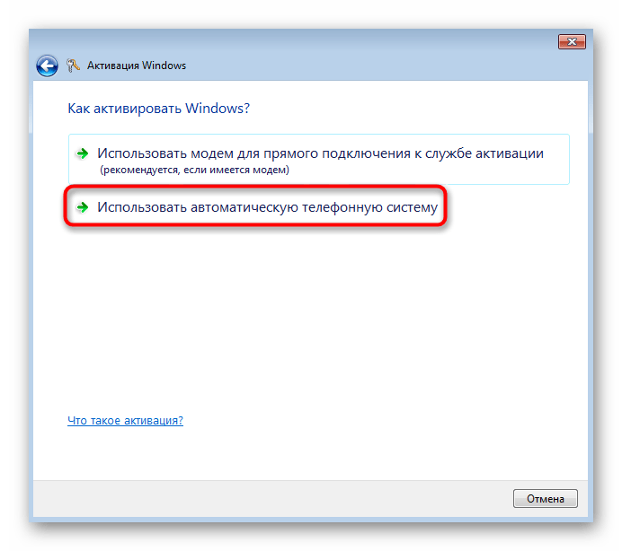 Активация Windows 7 при использовании номера телефона