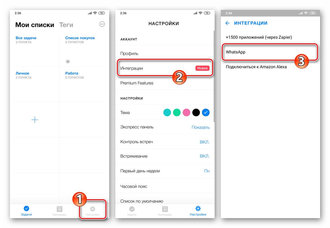 Any.Do Настройки приложения - Интеграции - WhatsApp