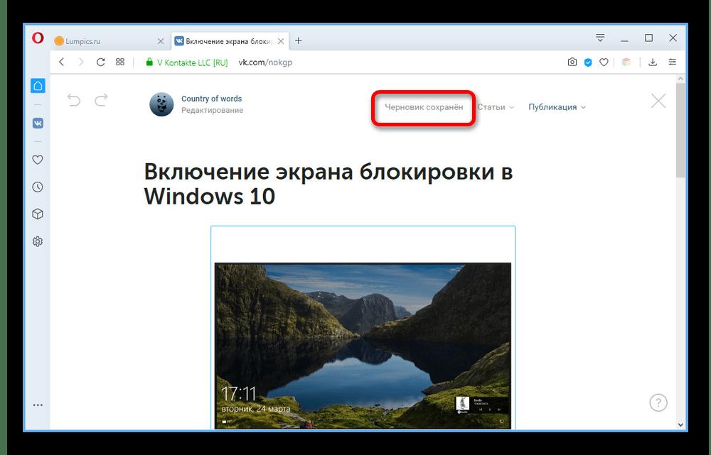 Автоматическое сохранение черновика статьи на сайте ВКонтакте