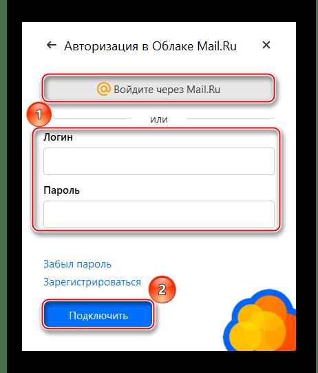 Авторизация в облачном хранилище в Диск-О от Mail.ru