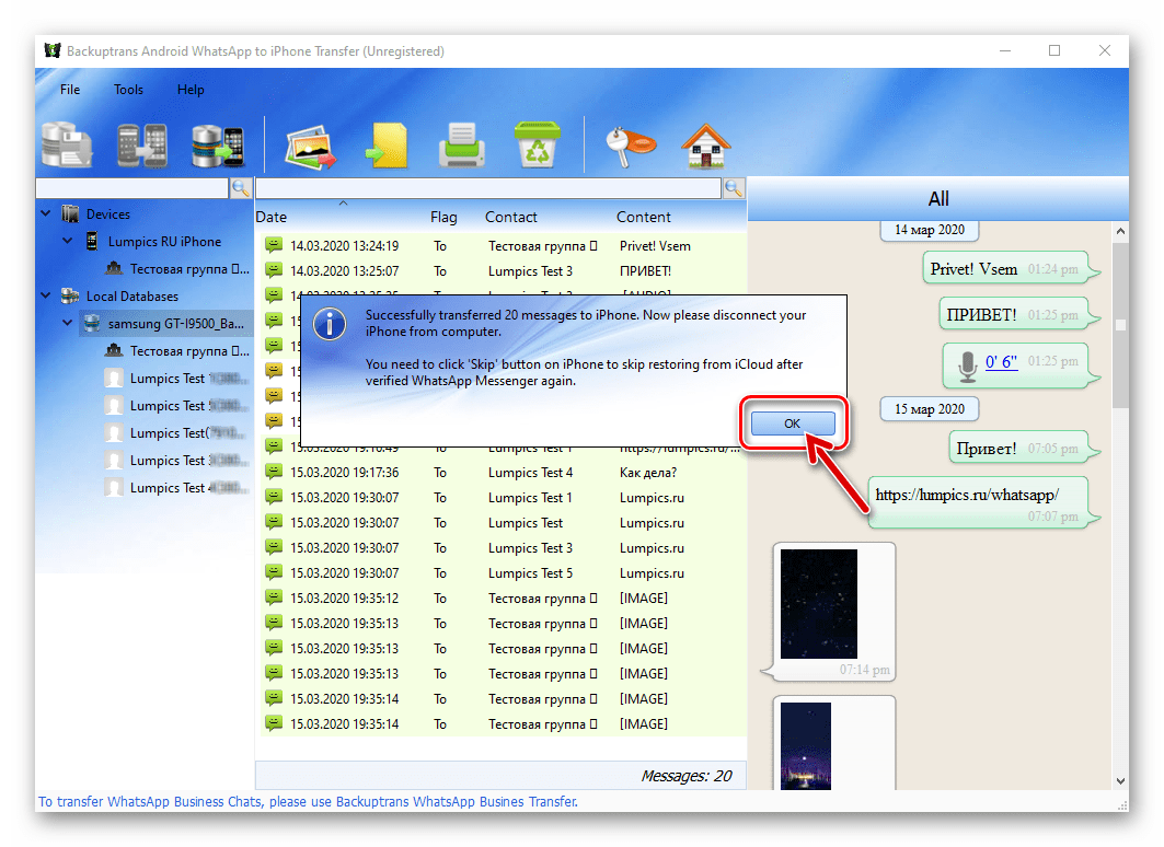 Backuptrans WhatsApp Transfer процедура переноса данных из локальной БД мессенджера в iPhone завершена