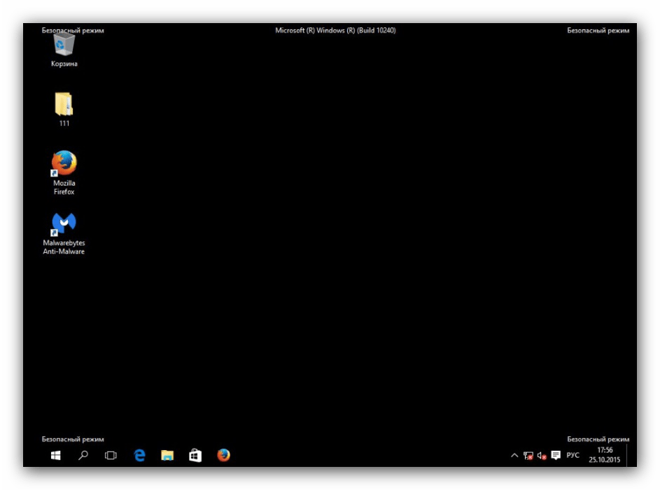 Безопасный режим как один из вариантов загрузки windows 10