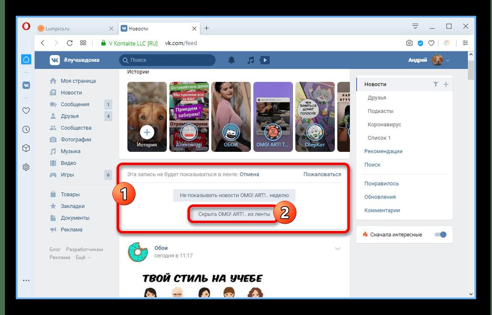 Блокировка сообщества в ленте на сайте ВКонтакте