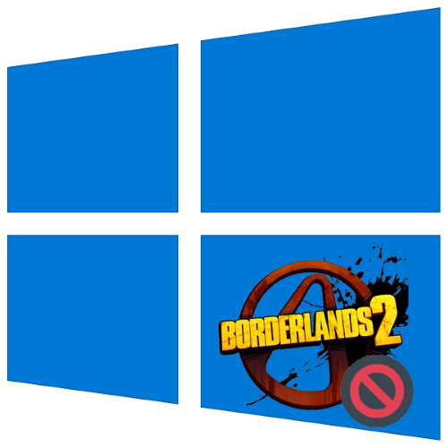 borderlands 2 не запускается на windows 10
