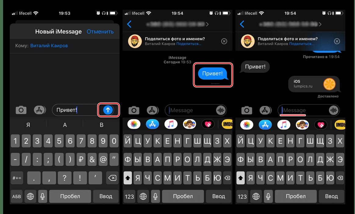 Демонстрация нормальной работы функции iMessage на iPhone